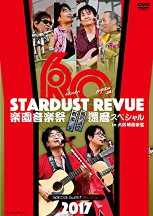Amazon.co.jp   STARDUST REVUE ...