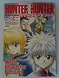 HUNTER×HUNTER キャラクターズブック