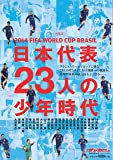 日本代表23人の少年時代―ルーツ探訪 (NSK MOOK)