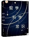 哲学·科学·常识(陈嘉映代表作重磅回归)