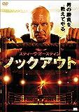 スティーヴ・オースティン ノックアウト [DVD]