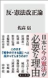 反-憲法改正論 (角川新書)
