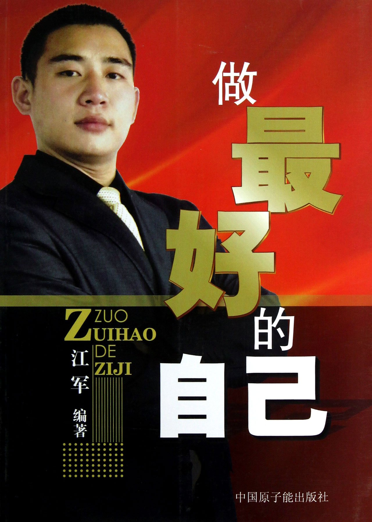Download Do Your Best (Chinese Edition) pdf