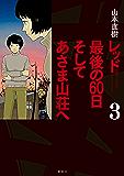 レッド 最後の60日 そしてあさま山荘へ(3) (イブニングコミックス)