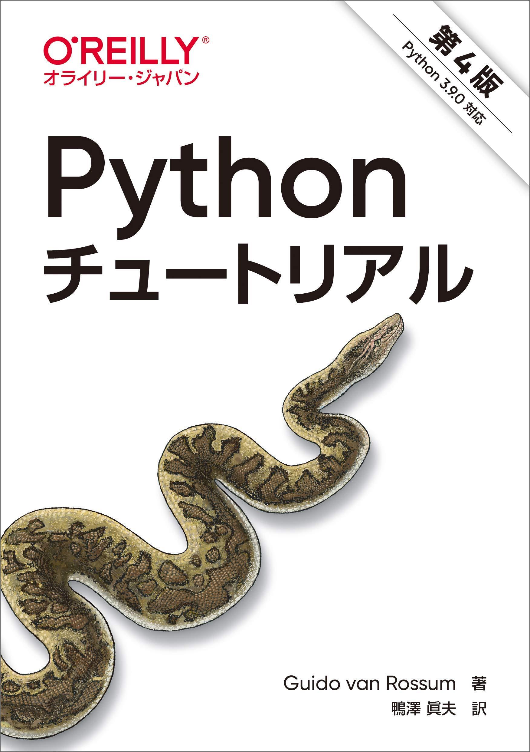 Pythonチュートリアル 第4版 | Guido van Rossum, 鴨澤 眞夫 |本 | 通販 | Amazon