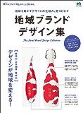 別冊Discover Japan LOCAL 地域ブランド デザイン集[雑誌]