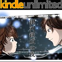 Gingatetsudo no yoru (Japanese Edition)