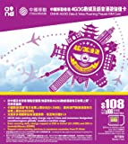 【中国移動香港】各国4G/3G対応・音声&データ通信ローミングプリペイドSIM [並行輸入品]