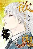 欲鬼(7) 【電子限定ペーパー付】 (月刊少年マガジンコミックス)