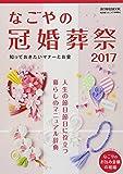 なごやの冠婚葬祭 2017 (流行発信MOOK)