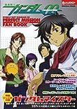 機動戦士ガンダム00パーフェクトミッションファンブック (Gakken Mook MOOKアニメディア)