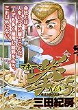 マネーの拳(5) (ビッグコミックス)