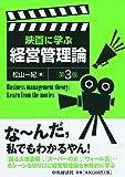 映画に学ぶ経営管理論 <第3版>