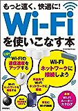 もっと速く,快適に! Wi-Fiを使いこなす本