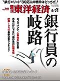 週刊東洋経済 2019年6/22号 [雑誌]