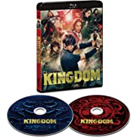 キングダム ブルーレイ&DVDセット(通常版) [Blu-ray]