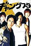 ギャングスタ 特別版 [DVD]