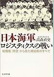 日本海軍ロジスティクスの戦い 給糧艦「間宮」から見た補給戦のすべて (光人社NF文庫)
