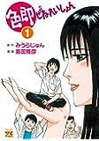 色即ぜねれいしょん 1 (ヤングチャンピオンコミックス)