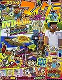 別冊てれびげーむマガジン スペシャル マインクラフト とびきりアドベンチャー号 (カドカワエンタメムック)