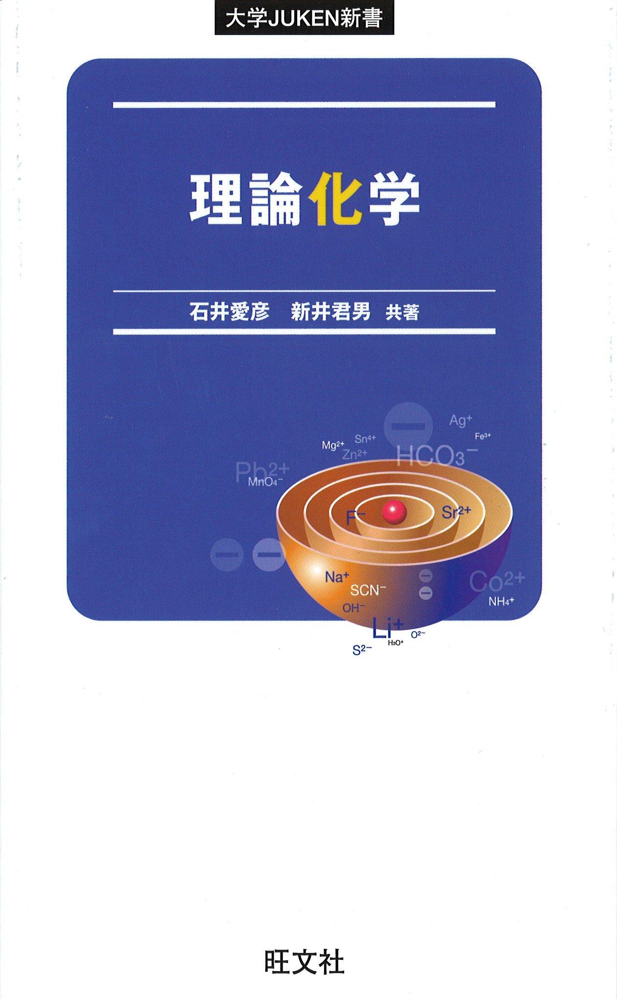 Read Online Theoretical Chemistry (University JUKEN Books) (2011) ISBN: 4010342501 [Japanese Import] ebook