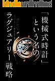 「機械式時計」という名のラグジュアリー戦略
