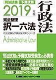 2019年版 司法試験&予備試験 完全整理択一六法 行政法 司法試験&予備試験対策シリーズ