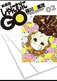 新装版 しゃにむにGO 2 (花とゆめコミックス)