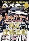 週刊ベースボール 2019年 10/14 号 特集:ミラクル「令和」元年! 西武連覇達成!