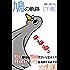鳩の軌跡【下巻】: ゼロからの副業アフィリエイトで月収10万円を達成するまでの全記録(下)