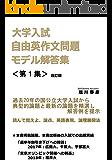 大学入試 自由英作文問題 モデル解答集 <第1集> 改訂版