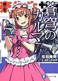 蒼穹のカルマ7      (富士見ファンタジア文庫)