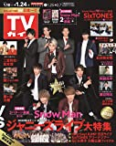 週刊TVガイド(関西版) 2020年 1/24 号 [雑誌]