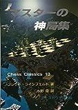 マスターの神局集 (チェス・クラシックス 13)