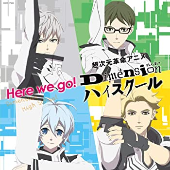超次元革命アニメ Dimensionハイスクール DVD