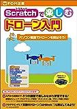 【Amazon.co.jp 限定】Scratchで楽しむ ドローン入門