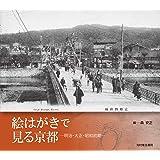 絵はがきで見る京都: 明治・大正・昭和初期