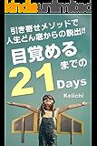 引き寄せメソッドで人生どん底からの脱出!!: 目覚めるまでの21Days~スピリチュアル&引き寄せの法則