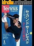 月刊テニスマガジン 2020年01月号 [雑誌]