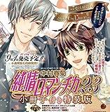 純情ロマンチカ23 小冊子付き特装版 (あすかコミックスCL-DX)