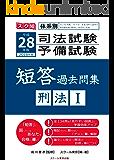 平成28年(2016年)版 体系版 司法試験・予備試験 短答 過去問集 刑法Ⅰ