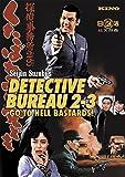 Detective Bureau 2-3: Go to Hell Bastards [DVD] [1963] [Region 1] [US Import] [NTSC]