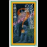 インド倶楽部の謎 国名シリーズ (講談社ノベルス)