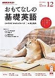 NHKテレビおもてなしの基礎英語 2018年 12 月号 [雑誌]