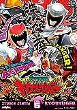 スーパー戦隊シリーズ 獣電戦隊キョウリュウジャーVOL.5 [DVD]