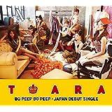 Bo Peep Bo Peep(ボピボピ)(初回限定盤A)(DVD付)