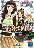 三姉妹探偵団(2) キャンパス篇 (講談社文庫)