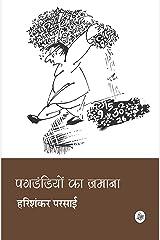Pagdandiyon Ka Zamana Hardcover