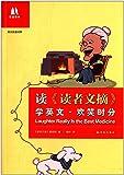 双语译林·读《读者文摘》学英文:欢笑时分(中英双语对照)