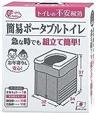 サンコー 携帯 簡易 トイレ 防災グッズ ポータブル 34×32×37cm 耐荷重150kg グレー 日本製  R-56